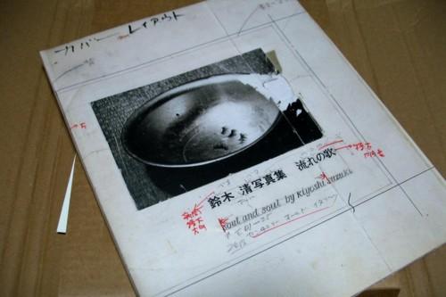 鈴木清回顧展図録
