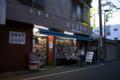 ほづみ書店
