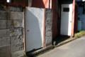 辻堂元町 白いドア