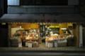 フツウの店
