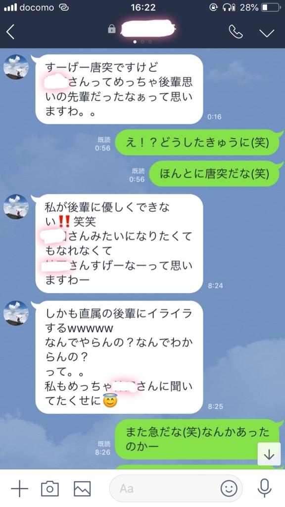 f:id:misaki0602:20181118164016j:plain