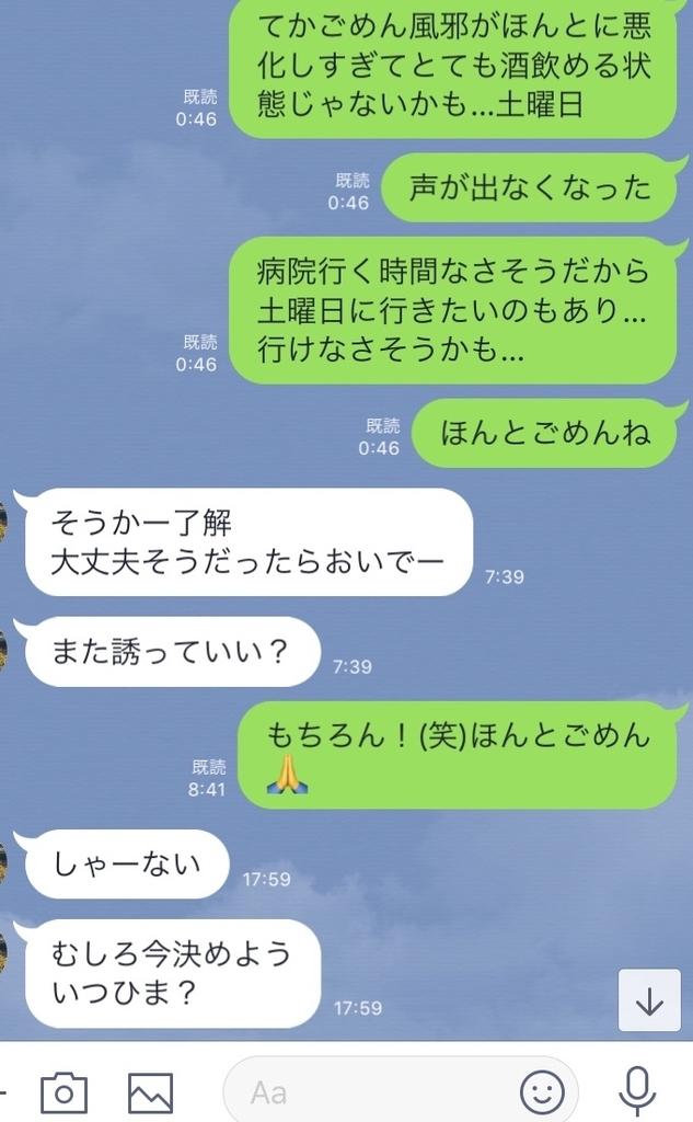 f:id:misaki0602:20181127165247j:plain