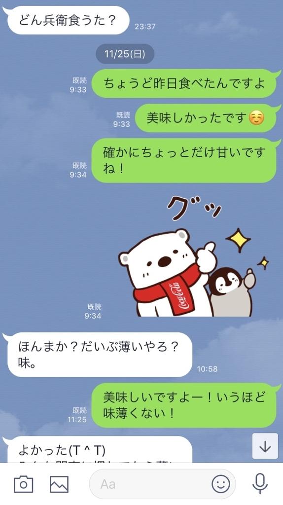 f:id:misaki0602:20181130113911j:plain