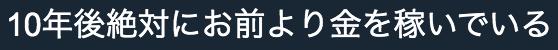 f:id:misaki199x:20200108235731p:plain