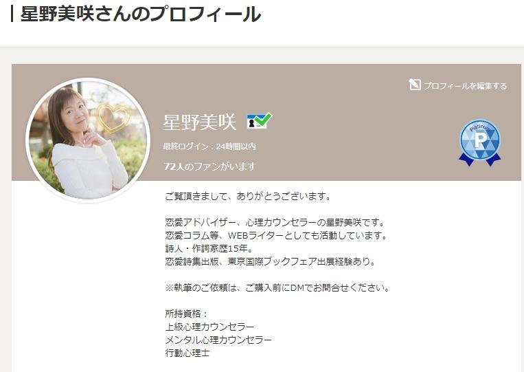 f:id:misaki_hoshino:20180702154853j:plain