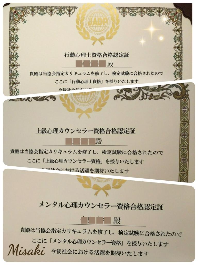 f:id:misaki_hoshino:20180718132750j:plain