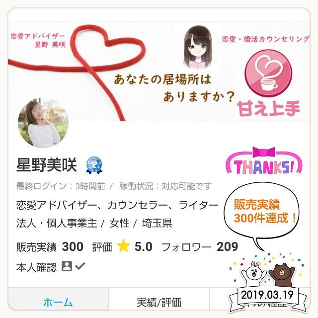 f:id:misaki_hoshino:20190320021401j:plain