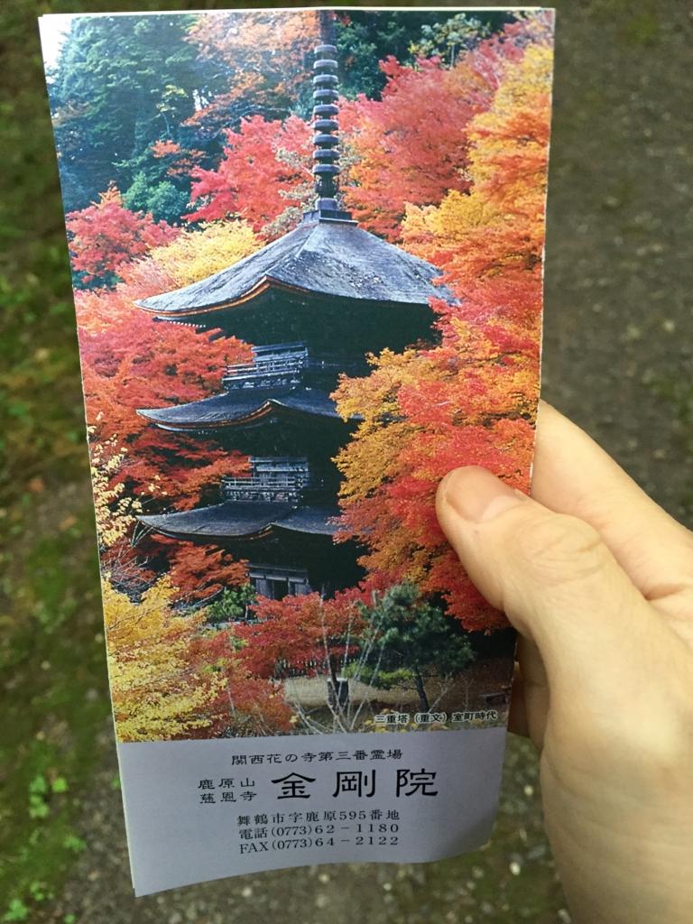 f:id:misakikohama:20151011194854j:plain