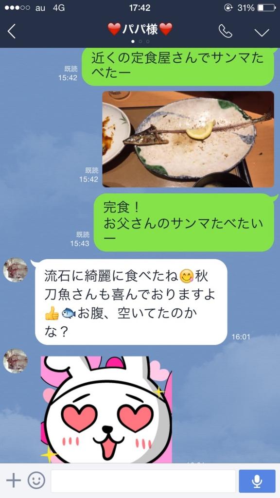 f:id:misakikohama:20151020175255j:plain