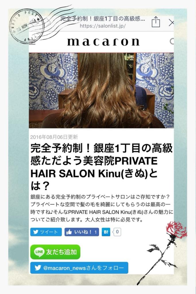 f:id:misakikohama:20160808141244j:plain