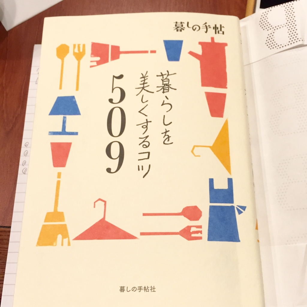f:id:misakikohama:20160905190519j:plain