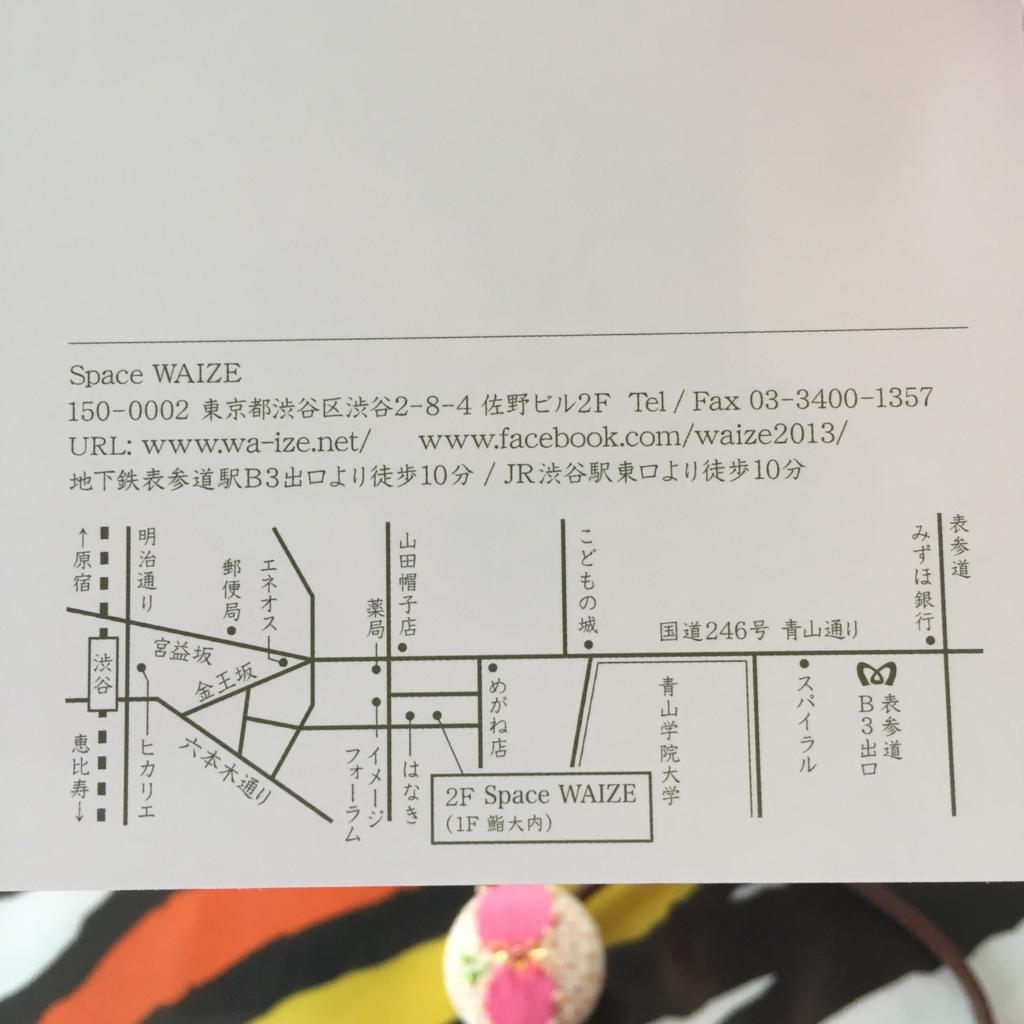 f:id:misakikohama:20161115221135j:plain