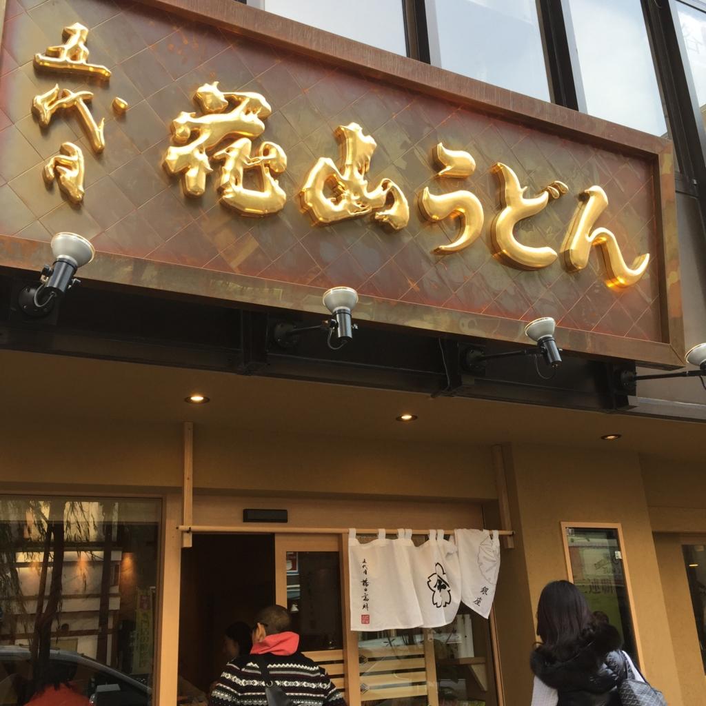 f:id:misakikohama:20161116140146j:plain