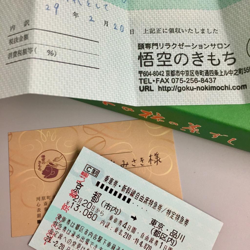 f:id:misakikohama:20170220213312j:plain