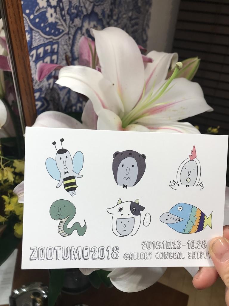 f:id:misakikohama:20181019110933j:plain