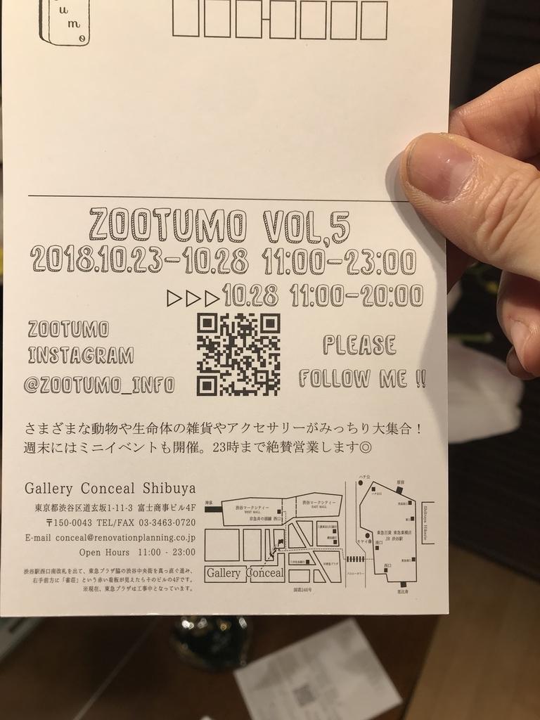 f:id:misakikohama:20181019111318j:plain