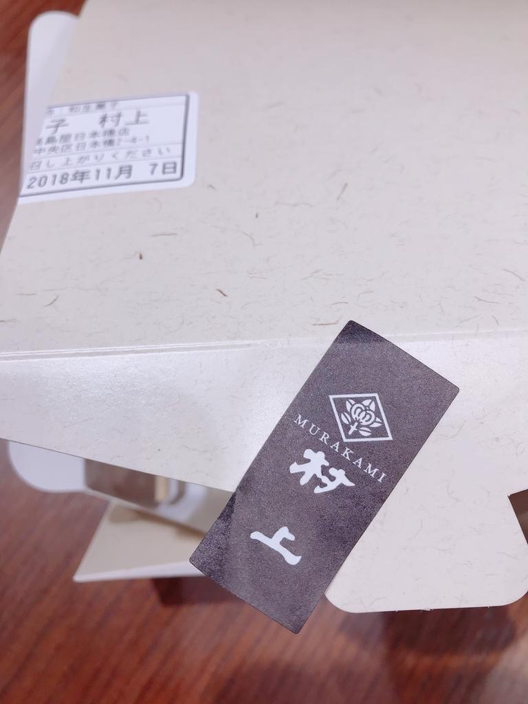 f:id:misakikohama:20181108204626j:plain