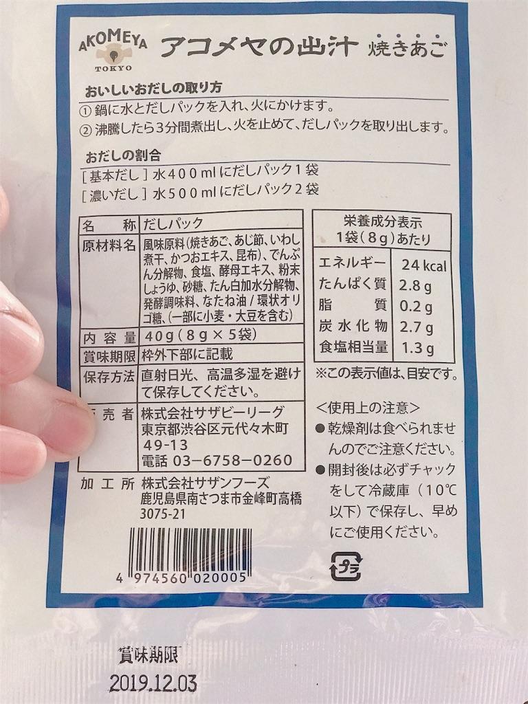 f:id:misakikohama:20190203143701j:image
