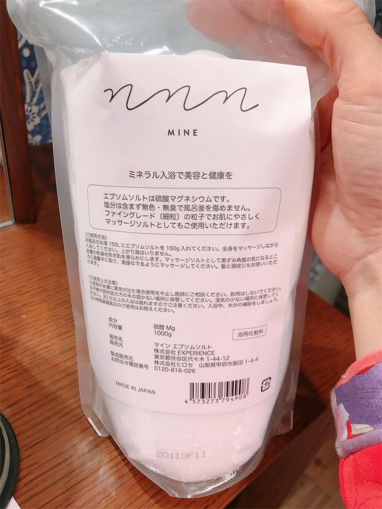 f:id:misakikohama:20200201003431j:image