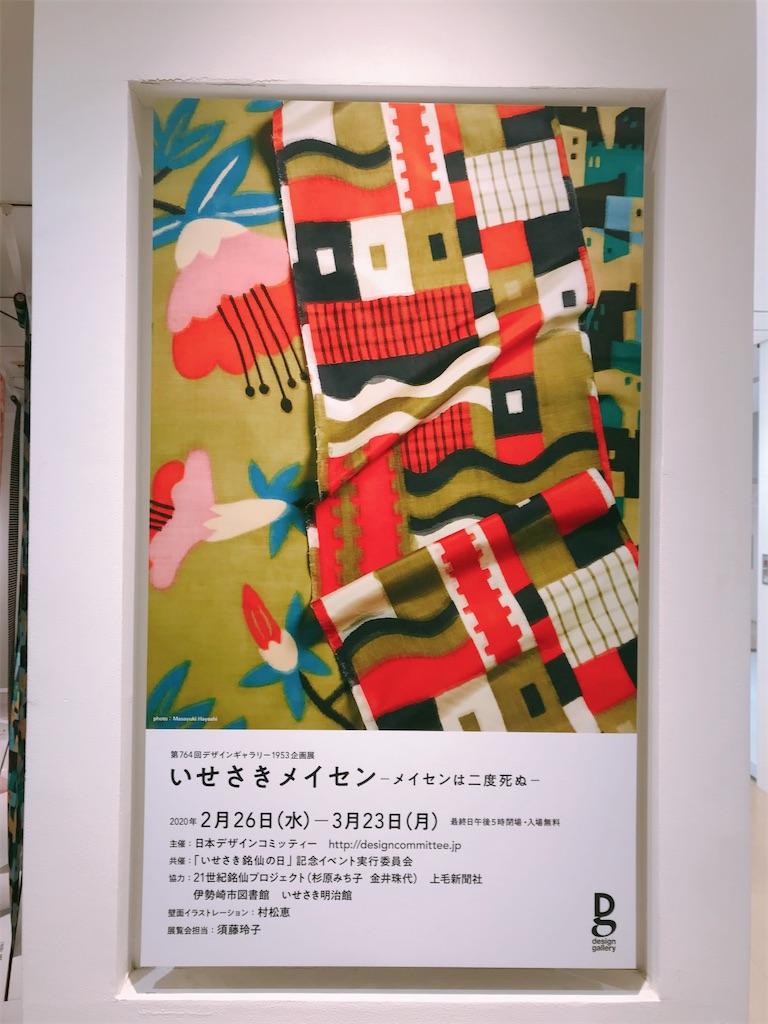 f:id:misakikohama:20200320011005j:image