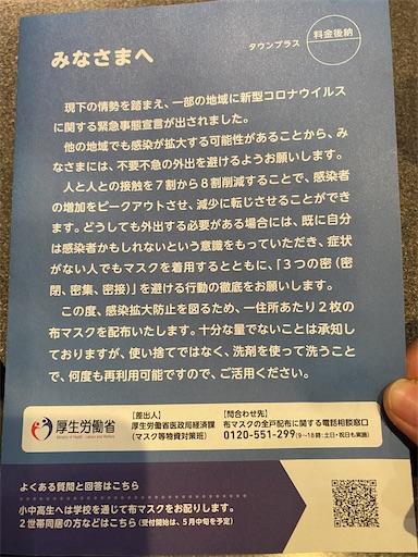 f:id:misakikohama:20200428193938j:image
