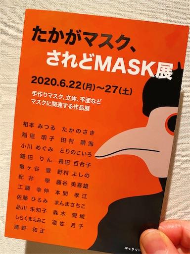 f:id:misakikohama:20200630215618j:image