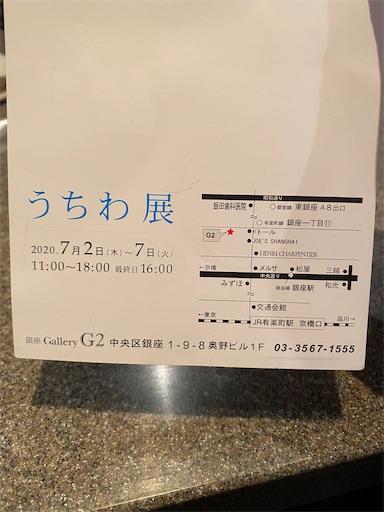 f:id:misakikohama:20200630220811j:image