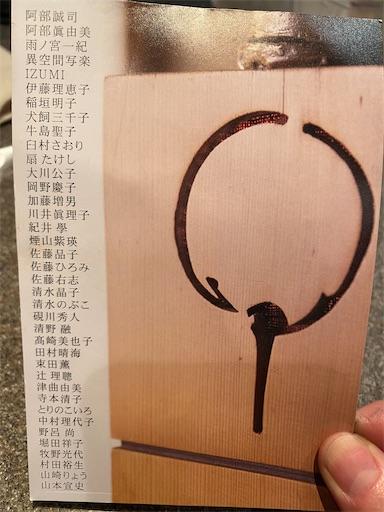 f:id:misakikohama:20200630220826j:image