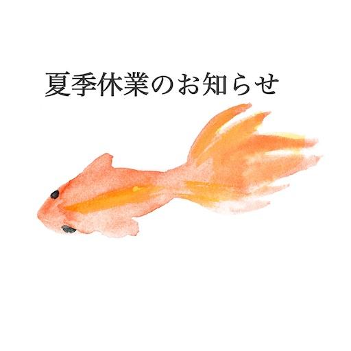 f:id:misakikohama:20200731095859j:image