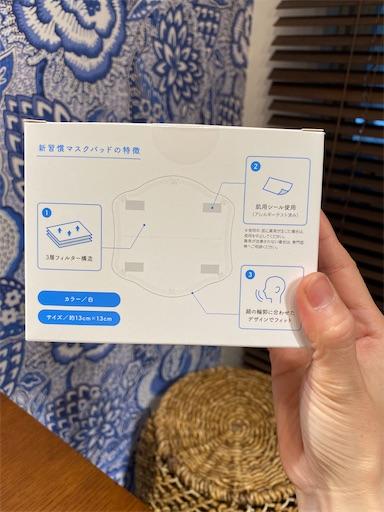 f:id:misakikohama:20200930164105j:image