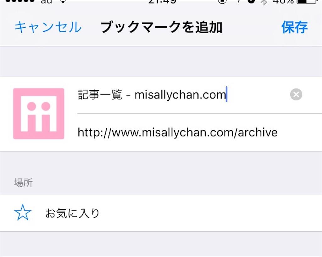 f:id:misallychan:20170405222002j:image