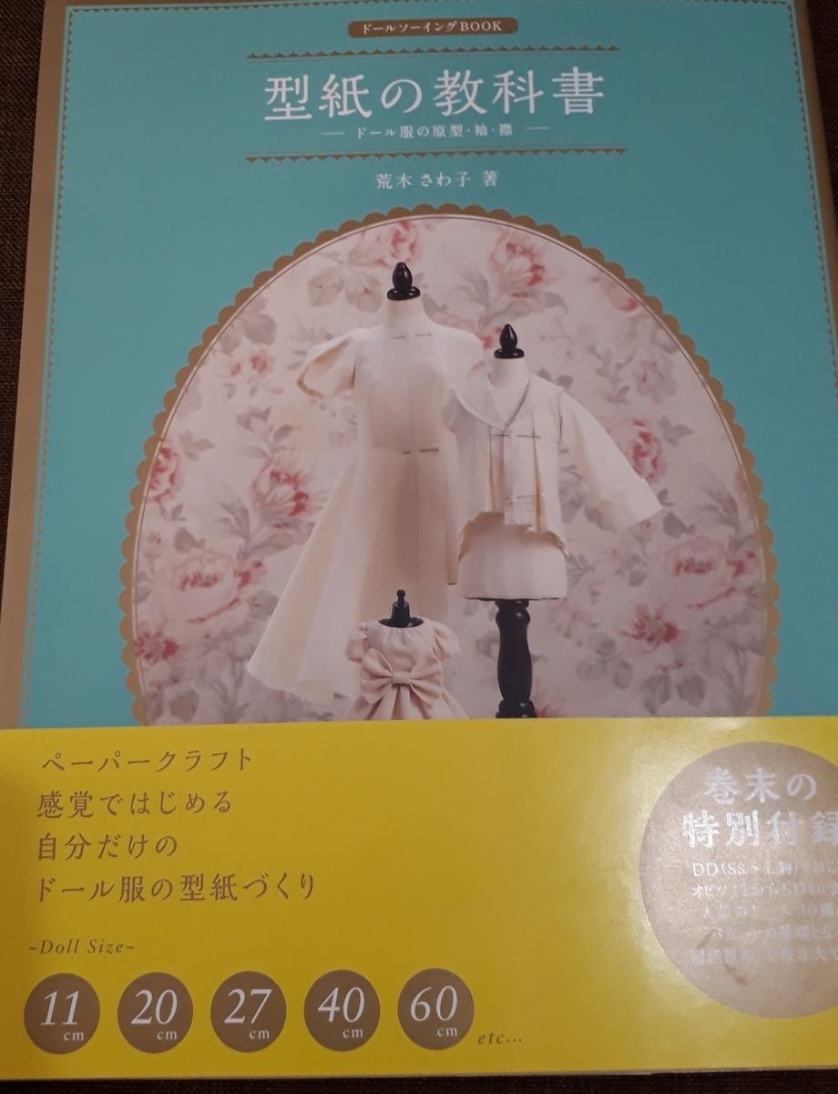 f:id:misami-33:20200310201919j:plain
