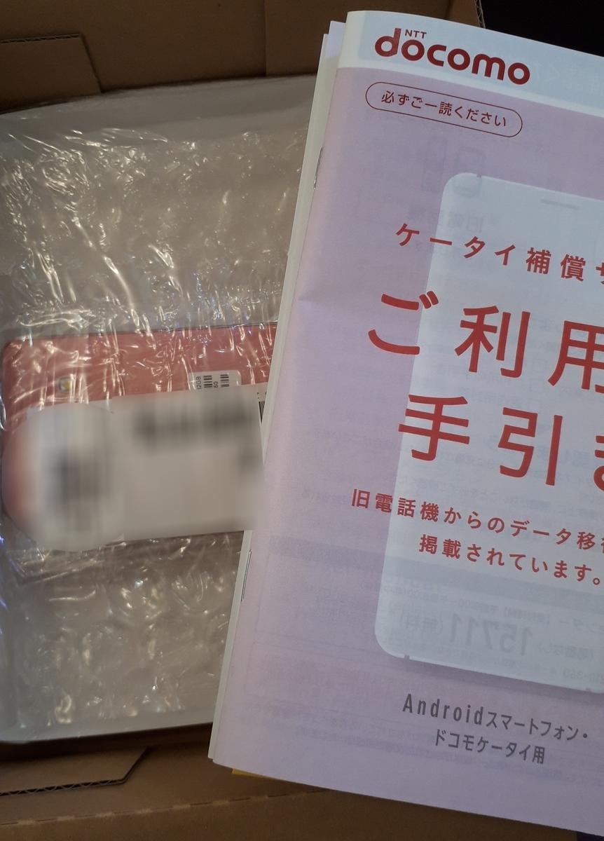 f:id:misami-33:20200712231800j:plain