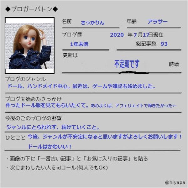 f:id:misami-33:20200717180653j:plain