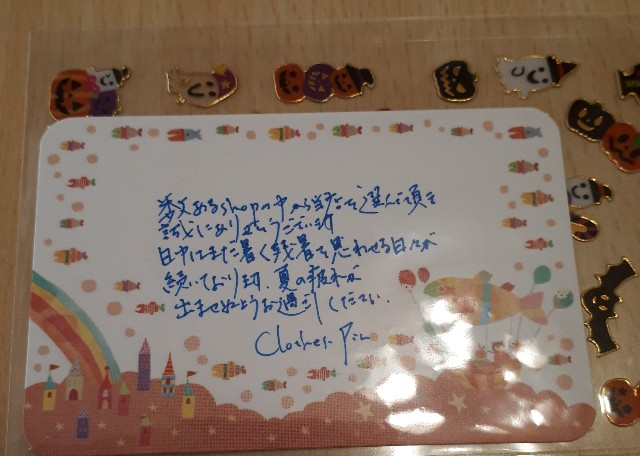 f:id:misami-33:20200908143046j:image