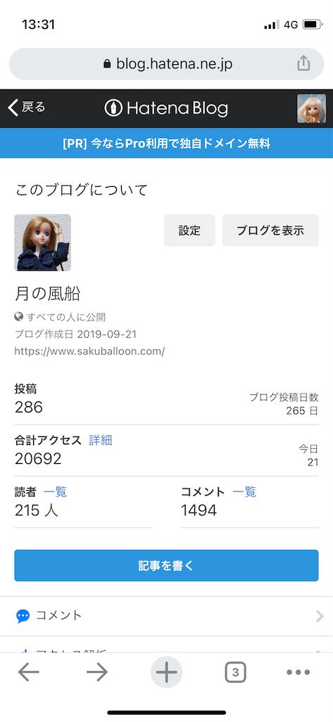 f:id:misami-33:20210921174816p:image