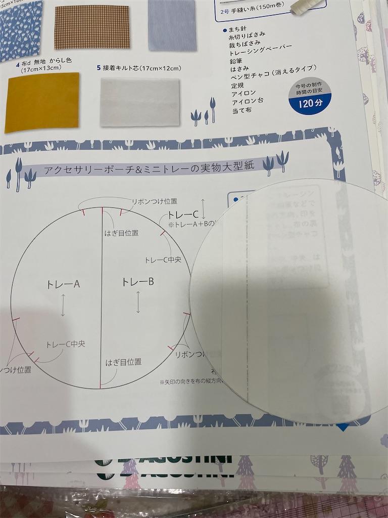 f:id:misami-33:20211002004241j:image