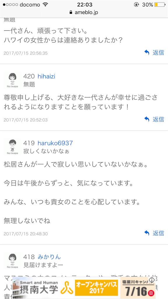 f:id:misapan1023:20170715220340p:image