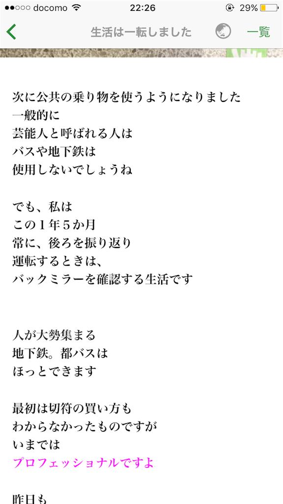 f:id:misapan1023:20170715222631p:image