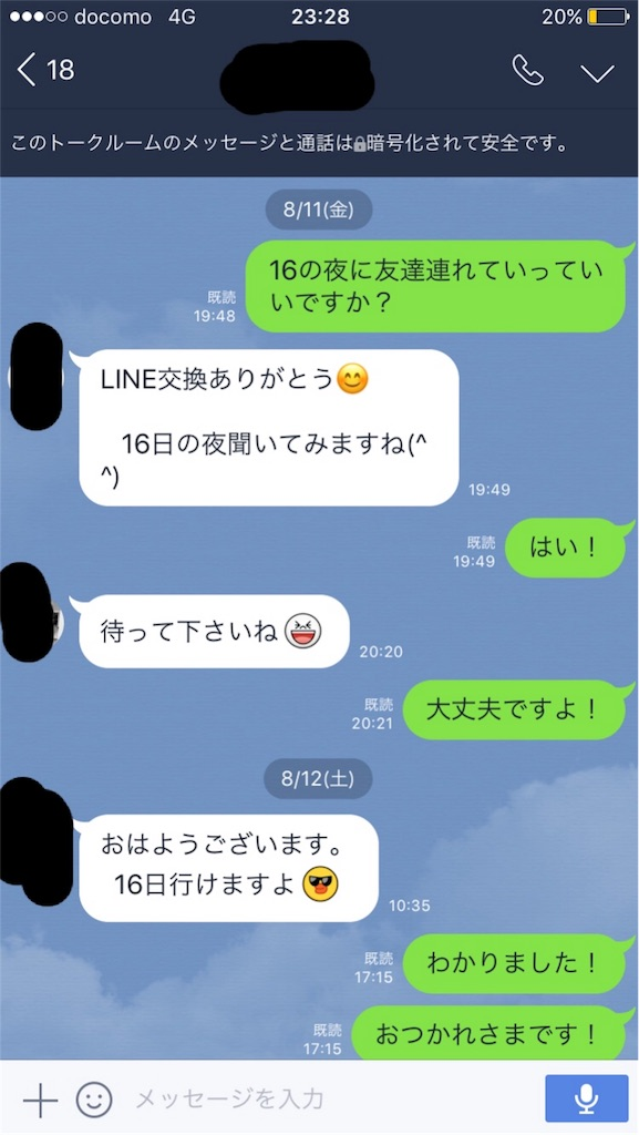 f:id:misapan1023:20170817232955j:image