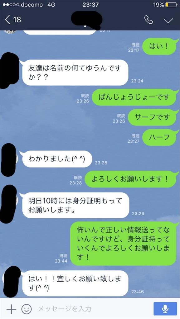 f:id:misapan1023:20170817233900j:image