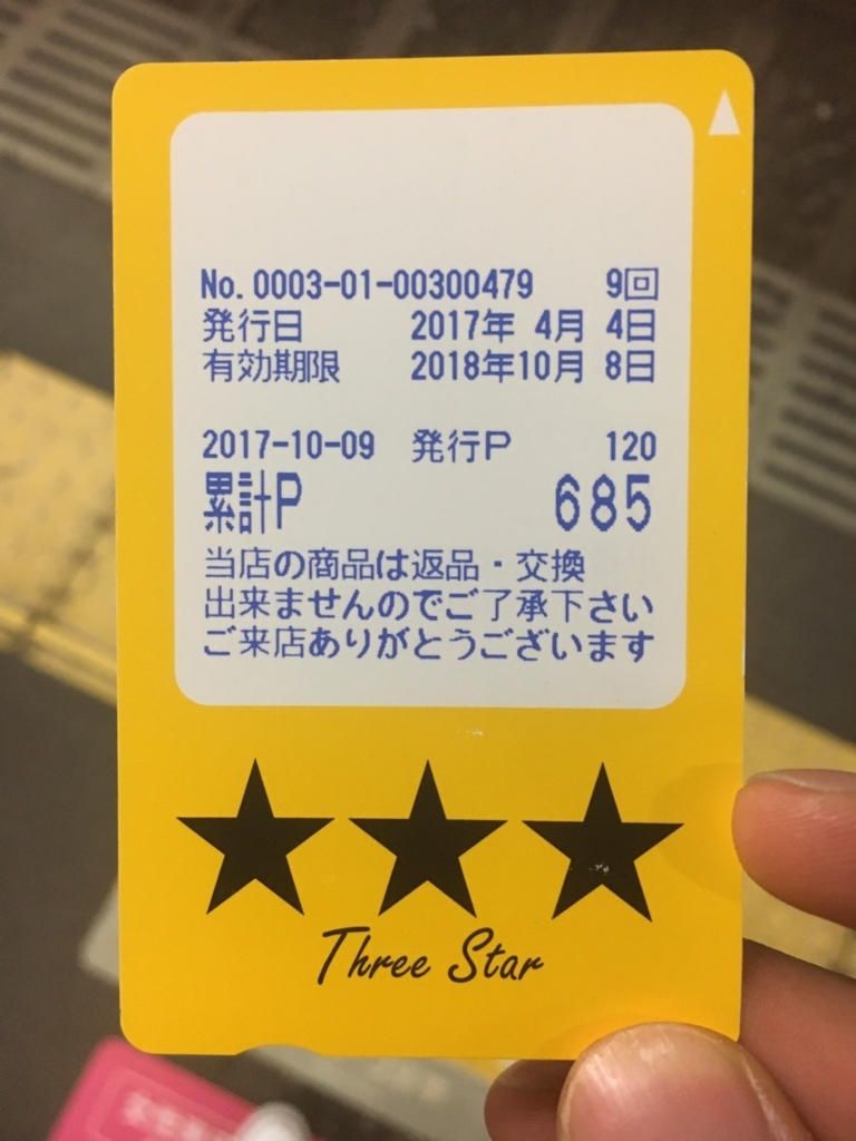 f:id:misapan1023:20171011232515j:plain