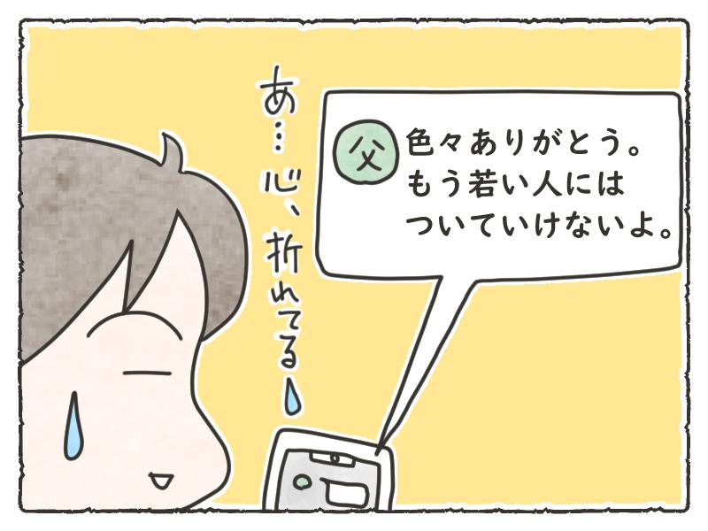 f:id:misapanda:20200509223035j:plain:w360