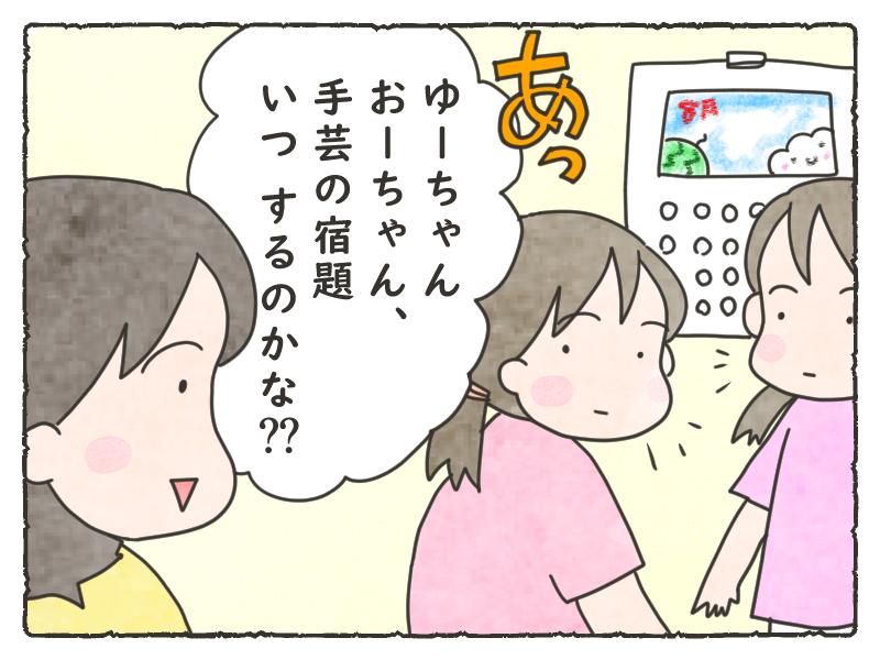 f:id:misapanda:20200612224957j:plain:w360