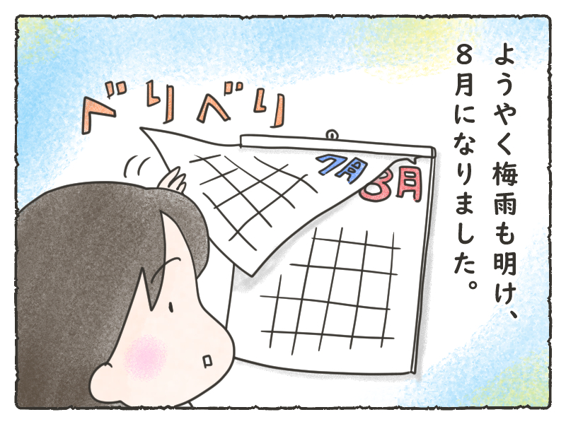 f:id:misapanda:20200802141658j:plain:w360
