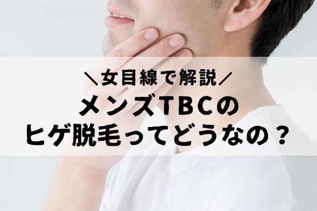 メンズTBC ヒゲ脱毛