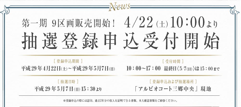 f:id:misatochuomisawa:20170424165329p:plain