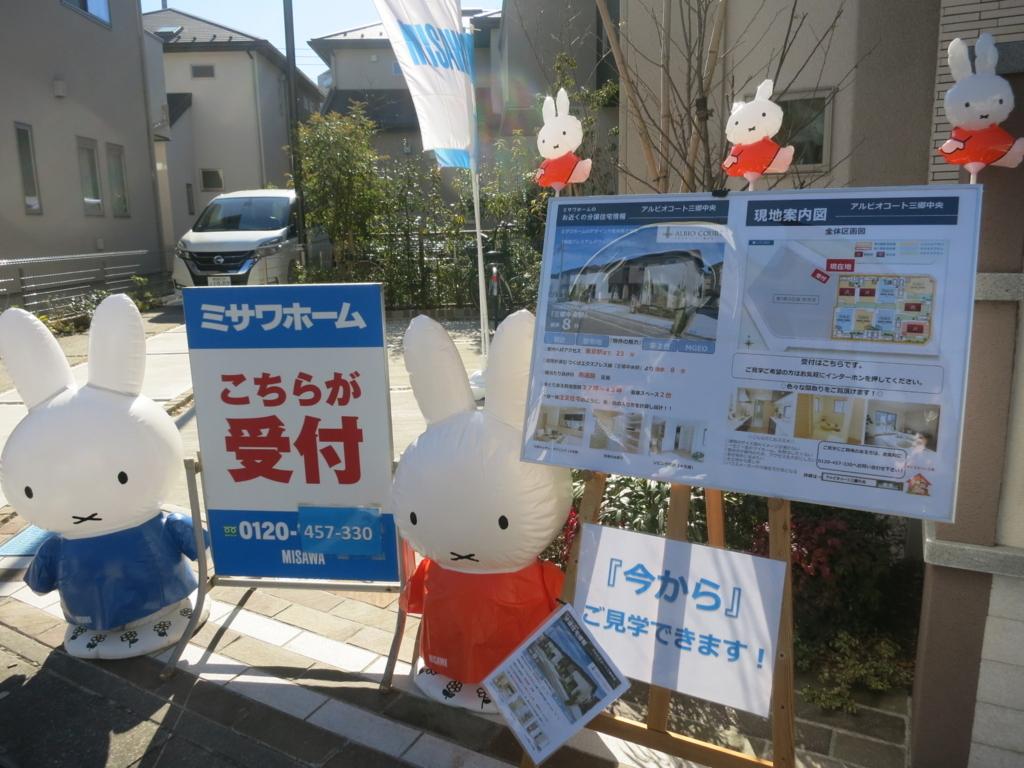 f:id:misatochuomisawa:20180114142119j:plain