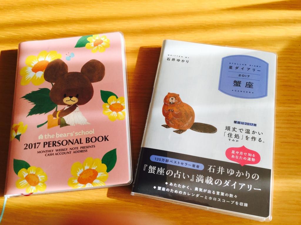 f:id:misatohayashi:20161129091159j:plain