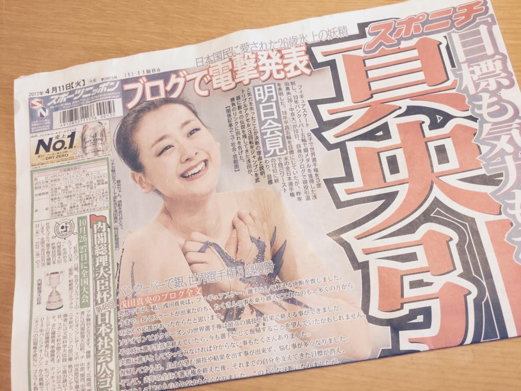 f:id:misatohayashi:20170411085407j:plain
